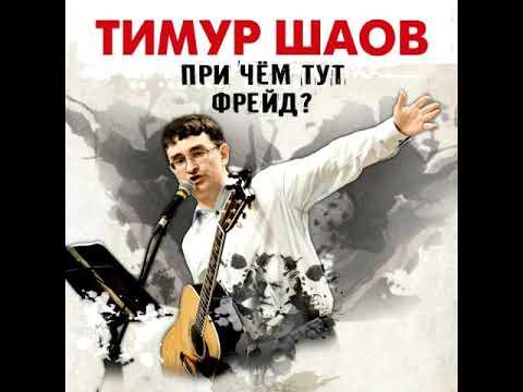 ТИМУР ШАОВ - Во глубине (аудио)
