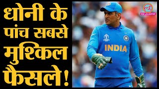 MS Dhoni's 5 Captaincy Decisions which changed Indian Cricket | Dhoni