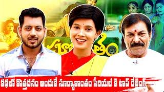 Comedy and  twists getting top rating for Suryakantham l కామెడీ, కథలో ట్విస్టులే టాప్ రేటింగ్ కారణం