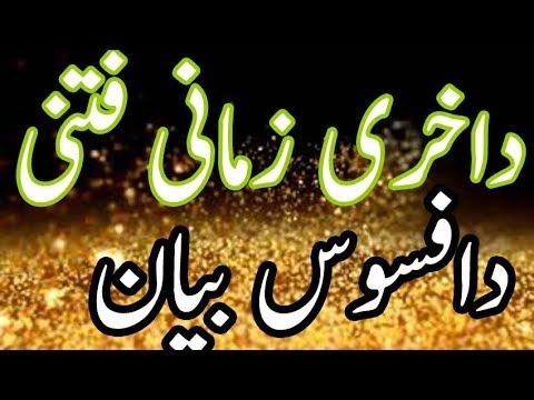 pashto byan pa ara da akhiri zamani fitny pashto 2017 bayan پشتو بیان داخری زمانی فتنی thumbnail