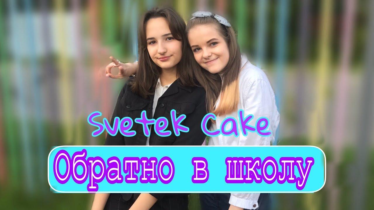 Svetek Cake - Обратно в школу(ПАРОДИЯ НА МАРИ СЕНН)