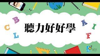【英文聽力關卡】音變作用 (1-4):連音 (句子的連音)