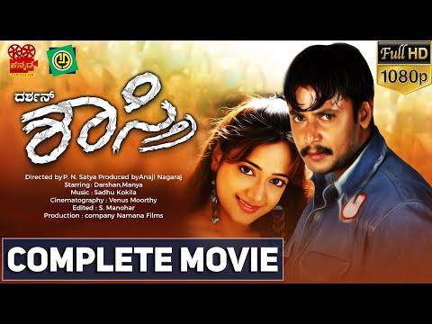 Download Shastri Kannada HD Movie - Darshan, Manya, PN Sathya, Anaji Nagaraj - Namana Films Kannada Film Club