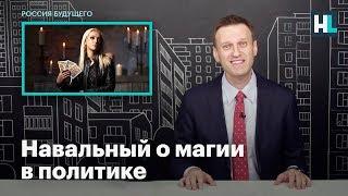 Навальный о магии в политике