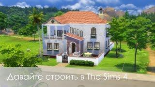 Давайте строить дом в Sims 4 | The Sims 4 Let's Build a House(Давайте строить дом в итальянском стиле в Sims 4. Мой ник в Origin - Aphrodisys. Найти и скачать дом из галереи Sims 4 вы..., 2015-07-07T07:55:21.000Z)