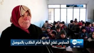 أخبار حصرية   عودة الدراسة إلى الموصل بعد داعش ودورات لتاهيل اطفالها