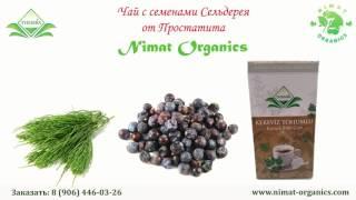 Чай от простатита с семенами сельдерея | Травяная настойка от простатита