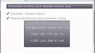 Секреты Яндекс Директ. Или секретные методики того, как не стоит писать объявления в Яндекс Директе