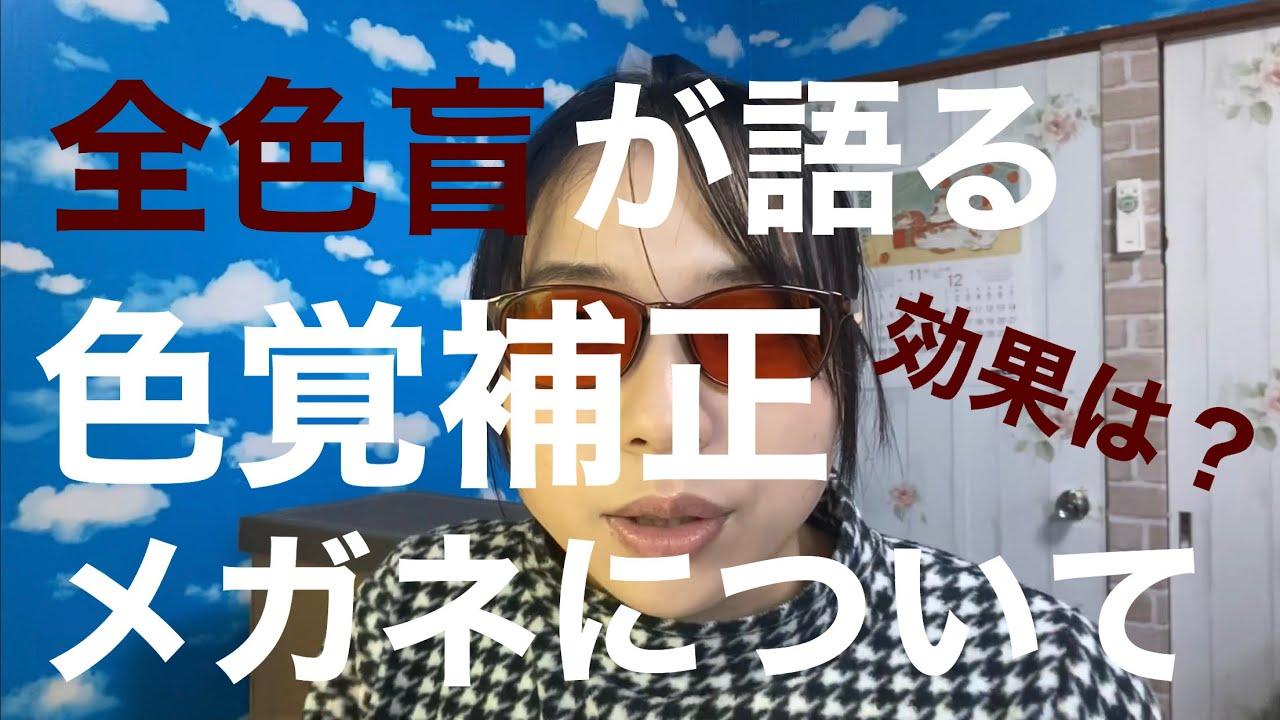 メガネ 色覚 障害