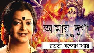 Amar Durga (Konya Slok) | Bratati Bandopadhyay | Recitation | কন্যাশ্লোক