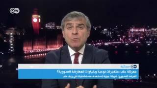 هل من مستقبل للمعارضة السورية؟ | المسائية