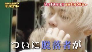 9月18日『関西発!才能発掘TV マンモスター』