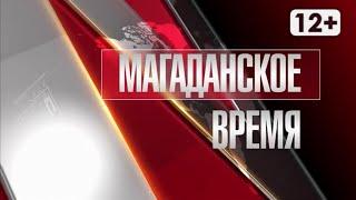 Магаданское время от 18 октября 2019