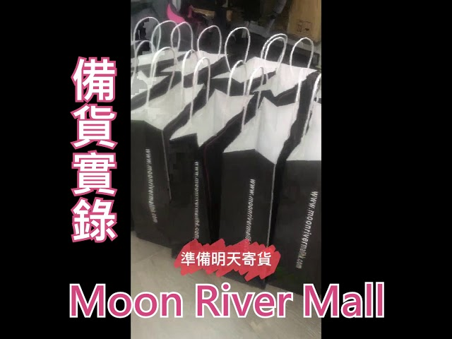 Moon River Mall 備貨實錄