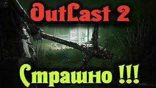 Outlast 2 - ВОТ это нестрашно