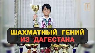 8-летний шахматный гений прославляет Дагестан