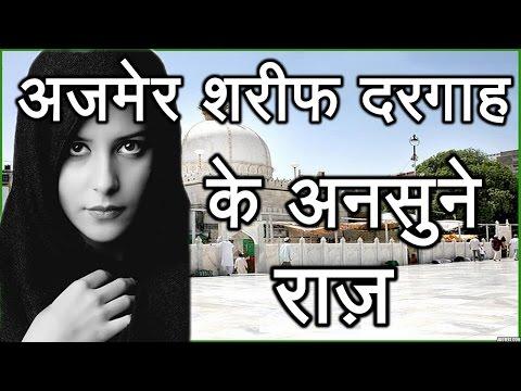 Ajmer sharif dargah Rajasthan history secrets and Moinuddin Chishti biography in hindi/urdu  MyIndia