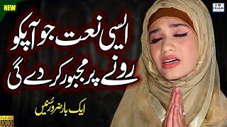 Marhaba Aaj Chalein geh    Subhania Taiba Sisters    Naat Sharif    Naat Pak    i Love islam
