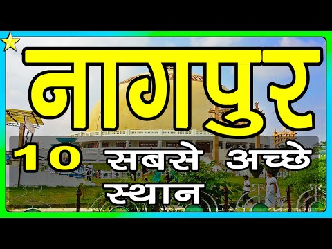 10 Really Amazing Places To Visit In NAGPUR 👈 | नागपुर की 10 अच्छी जगह | Hindi Video | 10 ON 10
