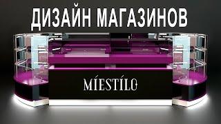 Дизайн торгового оборудования. ooo-mega.ru(На видео показан путь от идеи до воплощения в жизнь нескольких проектов торгового оборудования магазинов...., 2014-11-24T14:47:21.000Z)