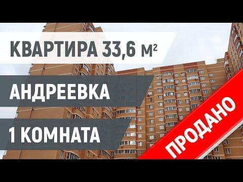 1 комн. квартира в Андреевке, вблизи Зеленограда, дом 43к2