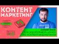 Как зарабатывать деньги на контент маркетинге. Дмитрий Шахов.