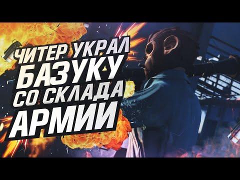 ЧИТЕР С БАЗУКОЙ - GTA 5 RP