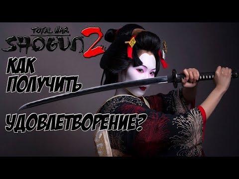 Как получать удовольствие от Total War Shogun 2 и не быть говностратегом.