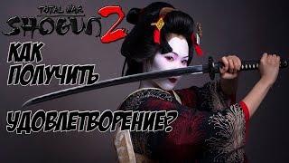 Как получать удовольствие от Total War Shogun 2 и не быть говностратегом. cмотреть видео онлайн бесплатно в высоком качестве - HDVIDEO