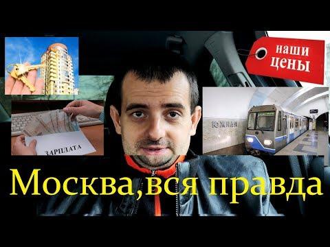 Почему в Москве сложно выживать!? Смотри пока не поздно!