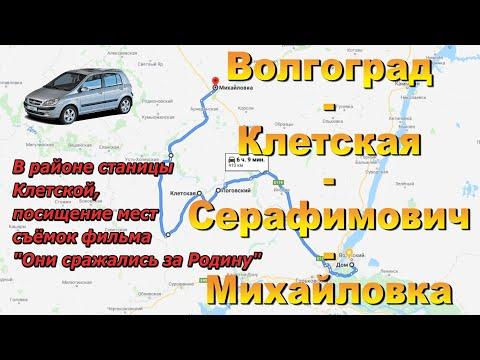 Волгоград - Клетская - Серафимович - Михайловка. Дороги Волгоградской области. Памятные места.