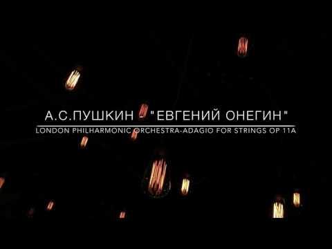 Александр Пушкин. Письмо Онегина Татьяне
