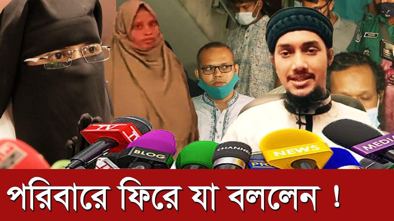 জবানবন্দি দিয়ে পরিবারে ফিরলেন আবু ত্বহা আদনান | abu taha muhammad adnan ||