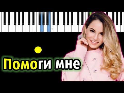 Марьяна Ро - Помоги мне | Piano_Tutorial | Разбор | КАРАОКЕ | НОТЫ