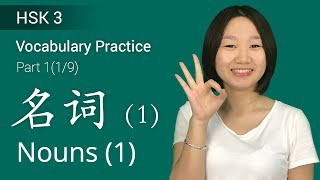 HSK 3 Chinese Vocabulary: HSK 3 Nouns (Part 1/9) | Learn Chinese for Beginners