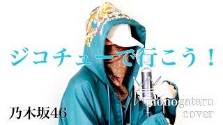 ジコチューで行こう! - 乃木坂46 (cover)