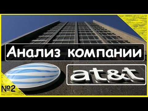 Акции AT&T -  прогнозы, анализ №2