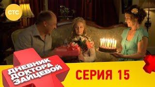 Дневник доктора Зайцевой 15