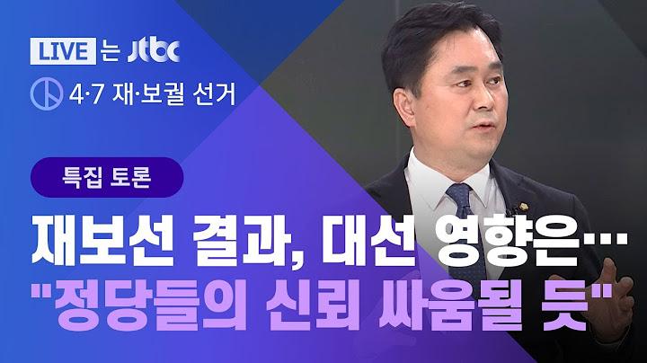 [4·7 재·보궐 선거] 재보선 결과, 대선에 영향? 김종민