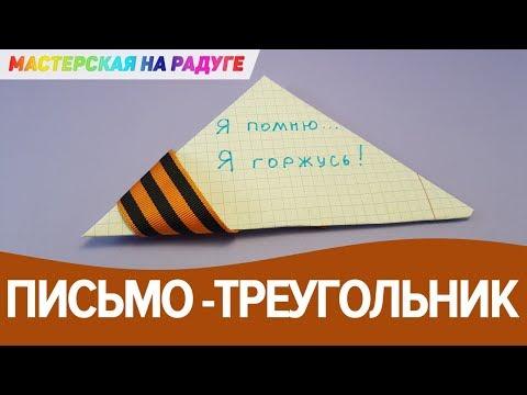 Как сделать фронтовое письмо-треугольник