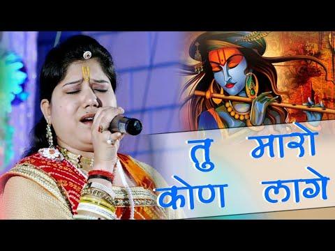 New Alka Sharma Live  TU MERA KAUN LAGE   