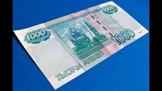 Дал школьнику 1000 рублей