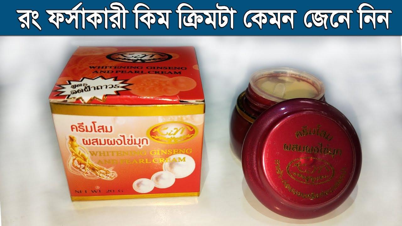 কিমের কোন ক্রিমটা সবচেয়ে ভালো জেন নিন । ত্বক ফর্সা করার ক্রিম । kim whitening cream