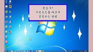 윈도우7 부팅시간 줄이는 쉬운 방법