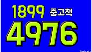 대전.청주.세종.천안중고책18994976,중고도서,중고…