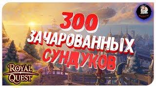 Royal Quest ● ОТКРЫТИЕ 300 ЗАЧАРОВАННЫХ СУНДУКОВ ● Морфей TV