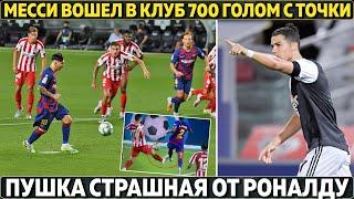 Месси издевательски забил 700 й гол Пушка Роналду Барса не догонит Реал Трансферы Юве и Баварии
