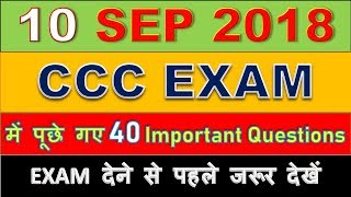 CCC Question Paper ||  10 September 2018 || 100%  genuine questions in Hindi/English