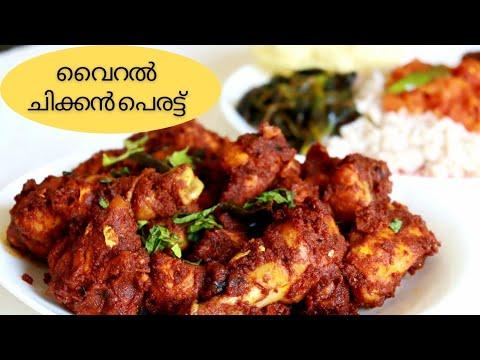 Trivandrum Chicken Perett/ ഉള്ളി, തക്കാളി, ഇഞ്ചി, വെളുത്തുള്ളി ഒന്നും വേണ്ട /Easy Tasty Chicken Dish