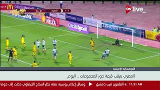 الكونفيدرالية الإفريقية | المصرى يترقب قرعة دور المجموعات .. اليوم